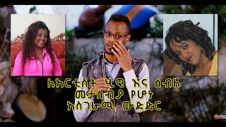 Ethiopian - Yemaleda Kokeboch Season 3 Episode 22 A