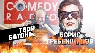 Сева Москвин - Михаил Гребенщиков ft. Борис Гребенщиков