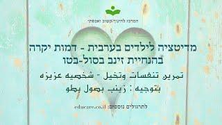 מדיטציה לילדים בערבית - דמות יקרה تمرين تنفسات وتخيل - شخصيه عزيزه