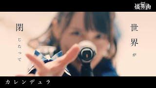 【公式MV】カレンデュラ / 燐舞曲 -Official Video- 【D4DJ】「 Calendula / RONDO 」