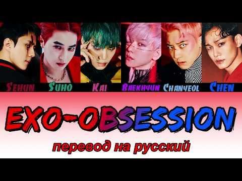 EXO - Obsession ПЕРЕВОД НА РУССКИЙ (color coded lyrics)