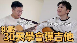 毫無樂理基礎的人,可以在一個月內學會彈吉他嗎? feat.李友廷