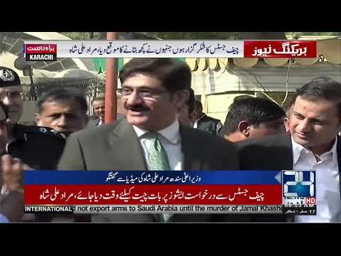 CM Murad Ali Shah Addresses Media At Supreme Court Karachi | 24 News HD
