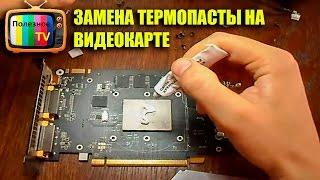 ЗАМЕНА ТЕРМОПАСТЫ НА ВИДЕОКАРТЕ НА ПРИМЕРЕ GTX560 Ti