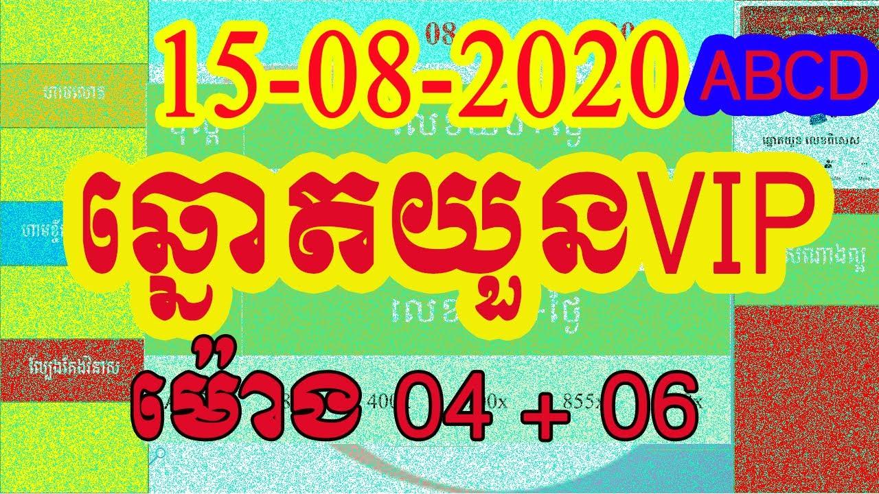 តំរុយកន្ទុយលេខ 15-08-2020 / lucky number