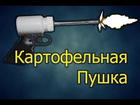 Мини картофельная пушка!!!
