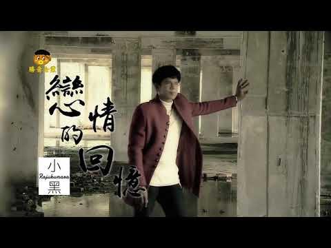 LIAN QING DE QI YE - XIAO HEI KARAOKE MUSIK MANDARIN CHANNEL