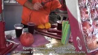 Гранатовый сок на улицах Тель-Авива(http://www.arendaisrael.ru/ru Израиль, Тель-Авив на во многих местах в декабре можно попить свежевыжатого гранатового..., 2009-12-27T16:14:35.000Z)