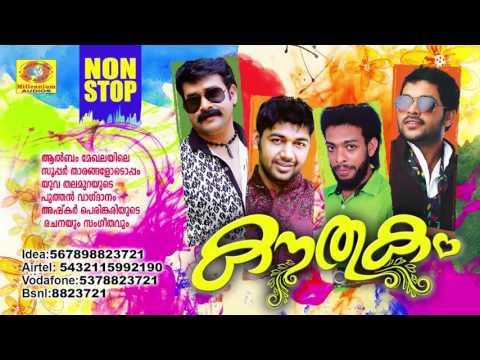 Ashkar Perinkary Latest Album 2017 | കൗതുകം | Non Stop Romantic Malayalam Album Songs