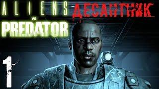 Aliens versus Predator Прохождение Часть 1 Десантник