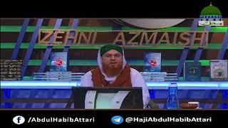 Kia Jannat me neend aaye gi Z Aazmaish Sea 08 (Short Clip) Haji Abdul Habib Attari