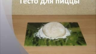 Тесто для пиццы в хлебопечке. /Pizza dough in the bread maker