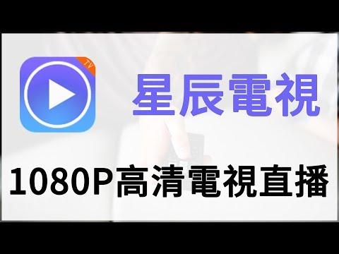 【iQiQi】#283 星辰电视,1080P高清电视直播,央视、卫视、电影等多个频道,支持手机和电视盒子!