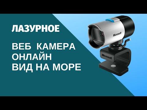 Веб-камера Лазурного.Трансляция моря и пляжа.