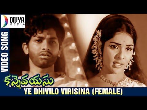 Kanne Vayasu Telugu Movie Songs | Ye Dhivilo Video Song (Female) | Roja Ramani | Lakshmi Kanth