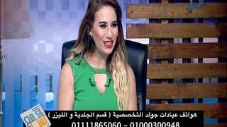 إتغير مع يمنى| حوار خاص حول كيفية زراعة الشعر والعناية بالبشرة حلقة 23_6_2019