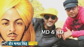 Sher Bhagat Singh || शेर भगत सिंह || MD KD, Lalit Kataria || New Haryanvi Songs