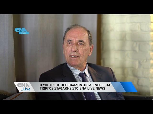 Ο Γιώργος Σταθάκης στο ENA Live News