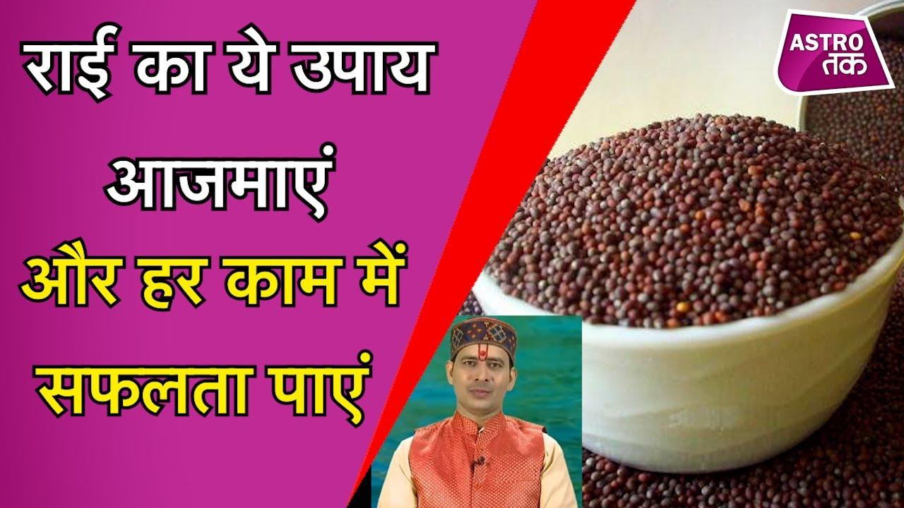 Download राई का ये उपाय हर काम में सफलता दिलाएगा | Vinod Bhardwaj | Astro Tak
