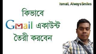 كيفية إنشاء حساب Gmail جديد | إنشاء حساب البريد الإلكتروني