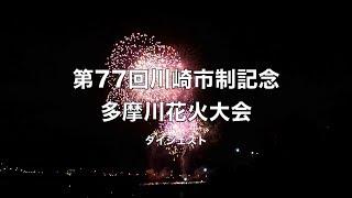 第77回 川崎市制記念 多摩川花火大会 ダイジェスト