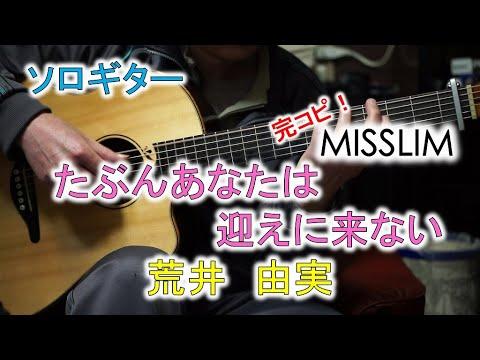 """ソロギター """"たぶんあなたは迎えに来ない"""" 荒井由実 MISSLIM, Solo-Guitar """"You'll Not Come To Pick Me Up"""" Yumi Arai"""