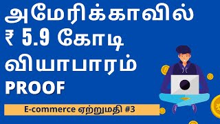 Ecommerce Exports(Tamil)- Own site Vs Third party sites , Rs.5.9 Crore Revenue Proof screenshot 5