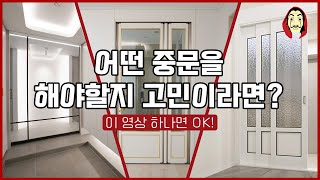 현관 인테리어 중문 디자인 비교 단열, 방음 까지! (…