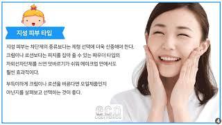 에코코스메틱 피부타입별 선크림 똑똑하게 고르는방법