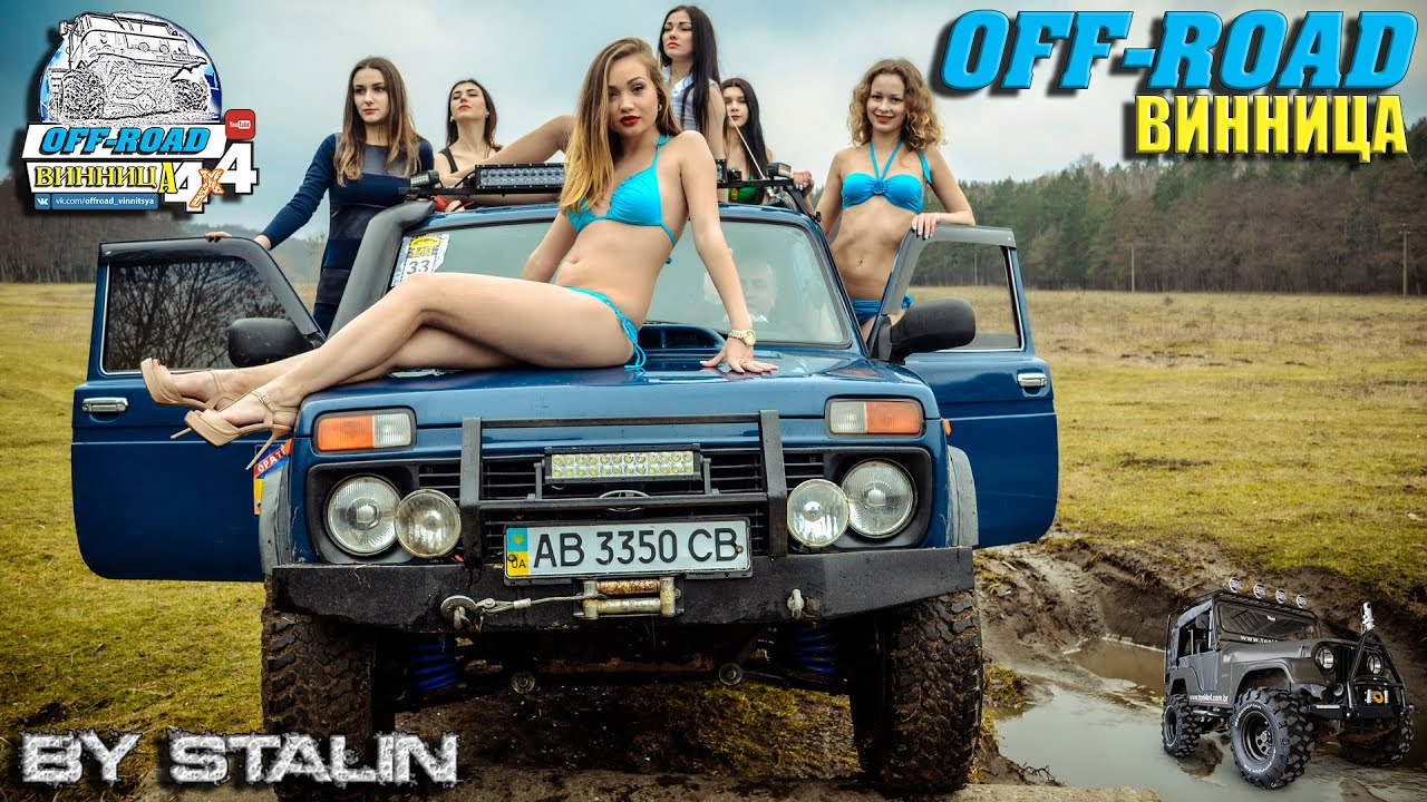Intro OFF-ROAD Винница (Girl model) part #1