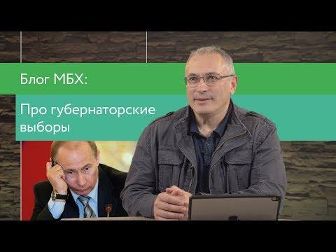 Рейтинг Путина не помогает, единороссы проиграли | Блог Ходорковского - Видео онлайн