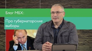 Блог МБХ: Рейтинг Путина не помогает, единороссы проиграли