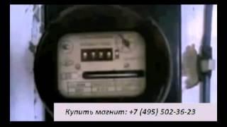 Магнит на счетчик электроэнергии .avi(Магниты на нашем сайте: torg@magnethome.ru., 2012-04-26T10:58:54.000Z)