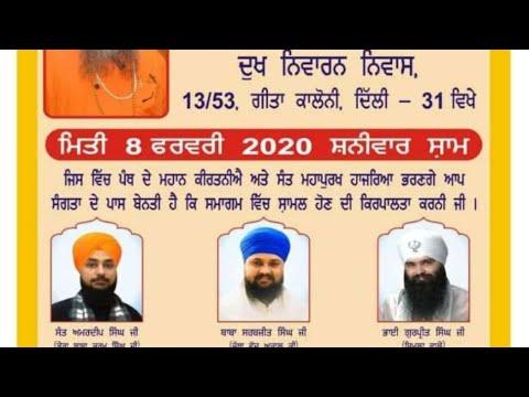Live-Now-Gurmat-Kirtan-Samagam-From-13-53-Geeta-Colony-Delhi-8-Feb-2020
