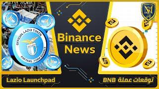 تحديثات Binance - توقعات BNB - العملة الرقمية Lazio Fan Token 🔥👀