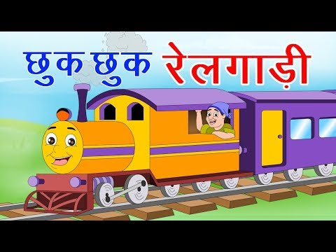 छुक छुक रेलगाड़ी  Chuk Chuk Rail Gadi I Hindi Rhymes For Children | Gadi Aayi Chuk Chuk I Hindi Poem