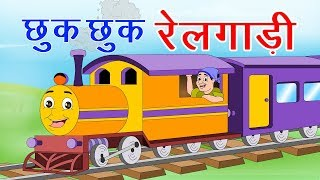 Chuk Chuk Rail Gadi I Hindi Rhymes For Children  Hindi Balgeet I Gadi Aayi Chuk Chuk I Hindi Poem