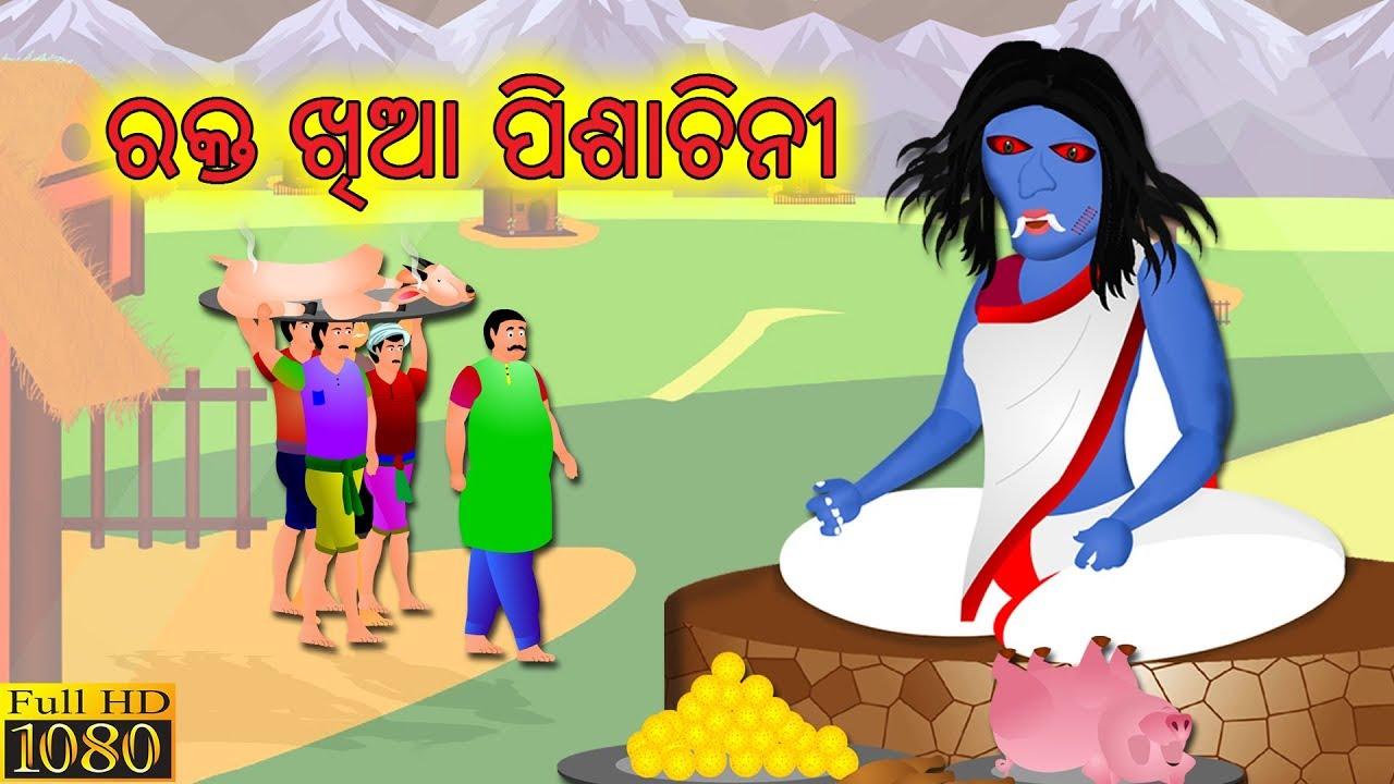 Download ରକ୍ତ ଖିଆ ପିଶାଚିନୀ - RAKTA KHIYA PISACHINI || Aaima Kahani || Odia Fairy Tales || ODIA GAPA | CARTOON