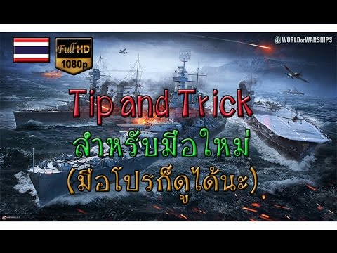 [BHG]World of Warships: Tip&Trick