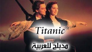 Titanic song مترجمة للعربية