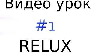 Видео урок по программе RELUX