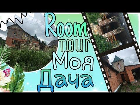 HOUSE  TOUR // ХАУС ТУР ПО МОЕЙ ДАЧЕ // Nata Mayer