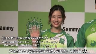 足立梨花が『サミーサッカープロジェクト』発表会に出席いたしました。 ☆サミーサッカープロジェクトとは・・・☆ 『SAMMY SOCCER PROJECT』は、エ...