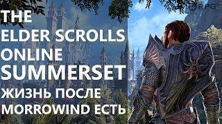 Жизнь после Morrowind есть