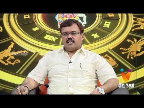 Guru Peyarchi  ( 02/08/2016 ) | Vendhar Tv