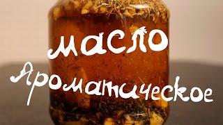 Ароматическое масло  [для печеных овощей/овощного шашлыка]
