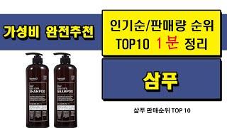 2021 가성비 추천 샴푸  랭킹 비교! TOP 10