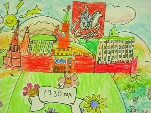 Мультфильм о москве для 1 класса