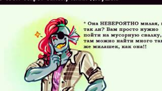 Озвучка комиксов Undertale