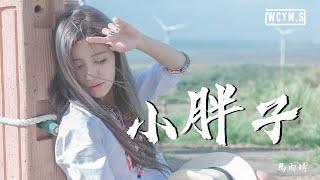 葛雨晴 - 小胖子【動態歌詞/Lyrics Video】